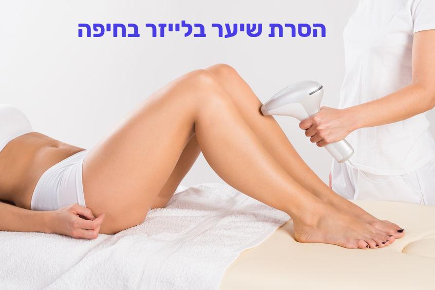הסרת שיער בלייזר בחיפה