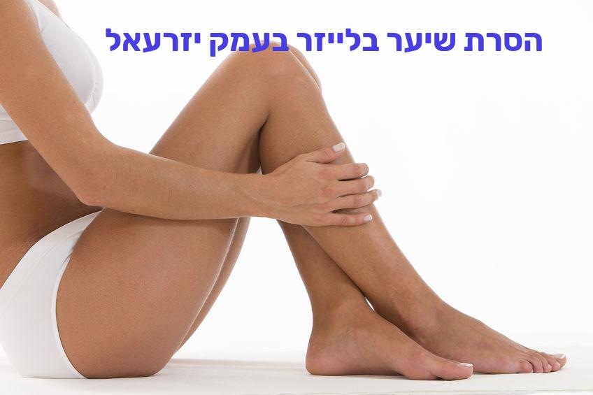 הסרת שיער בלייזר בעמק יזרעאל