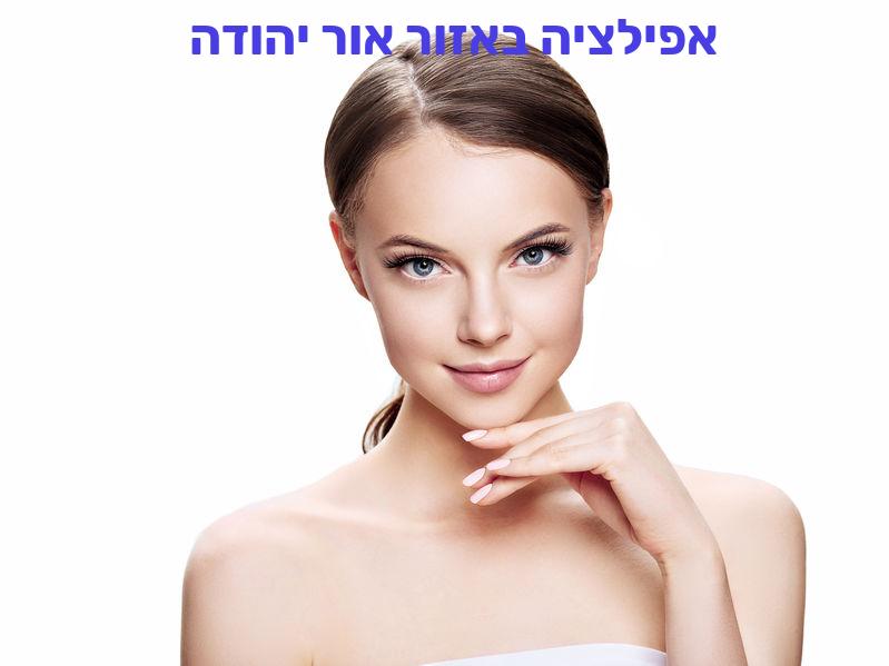 אפילציה באזור אור יהודה