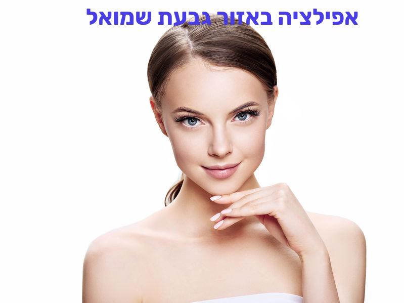 אפילציה באזור גבעת שמואל