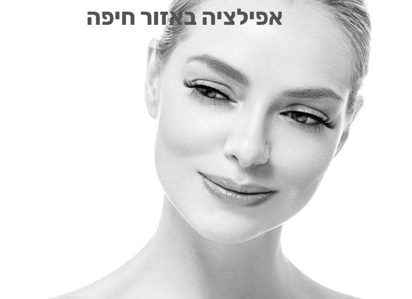 אפילציה באזור חיפה