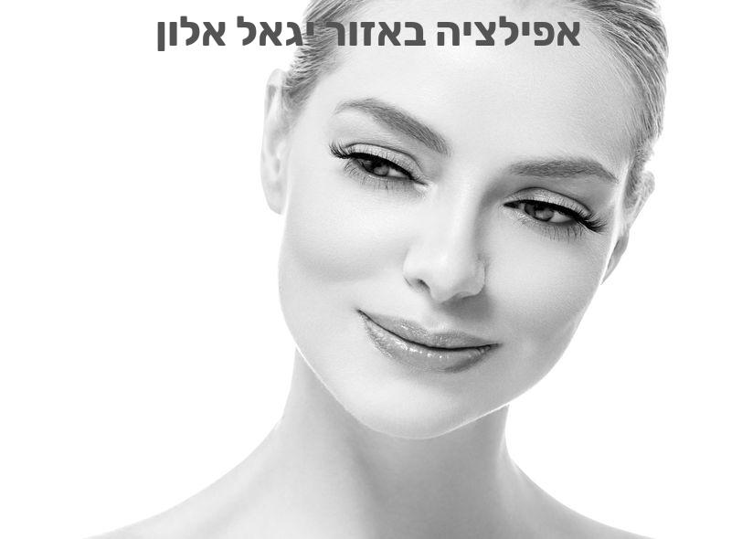 אפילציה באזור יגאל אלון