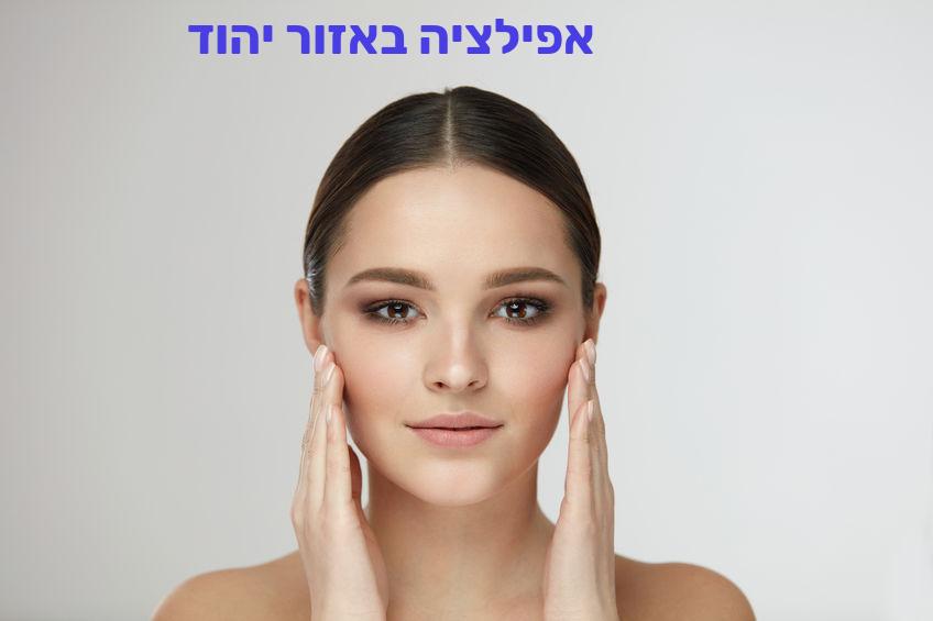אפילציה באזור יהוד