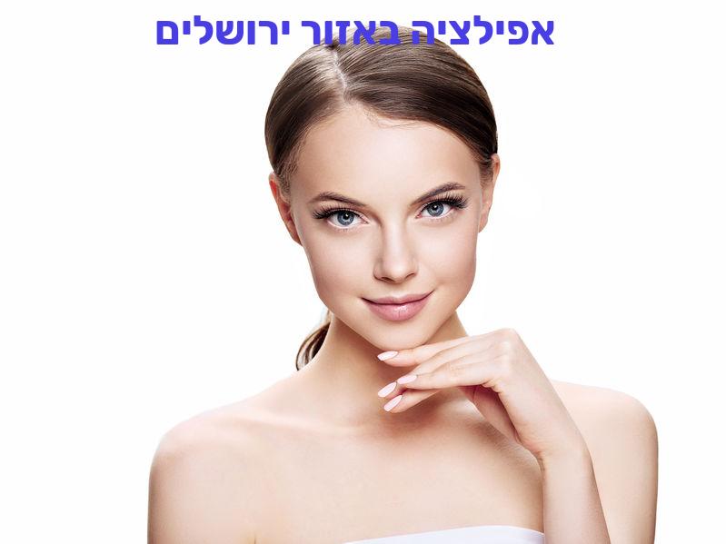 אפילציה באזור ירושלים