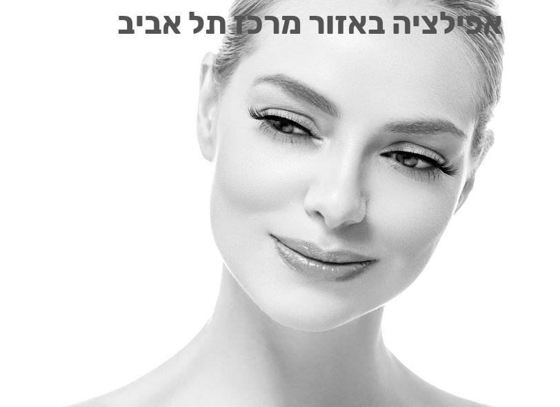 אפילציה באזור מרכז תל אביב