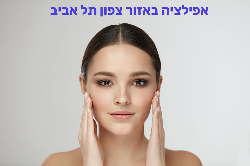 אפילציה באזור צפון תל אביב