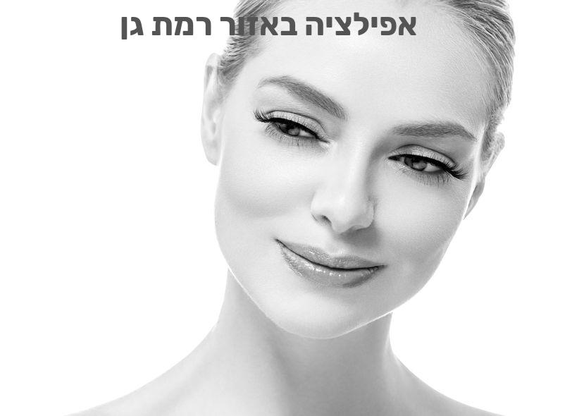 אפילציה באזור רמת גן