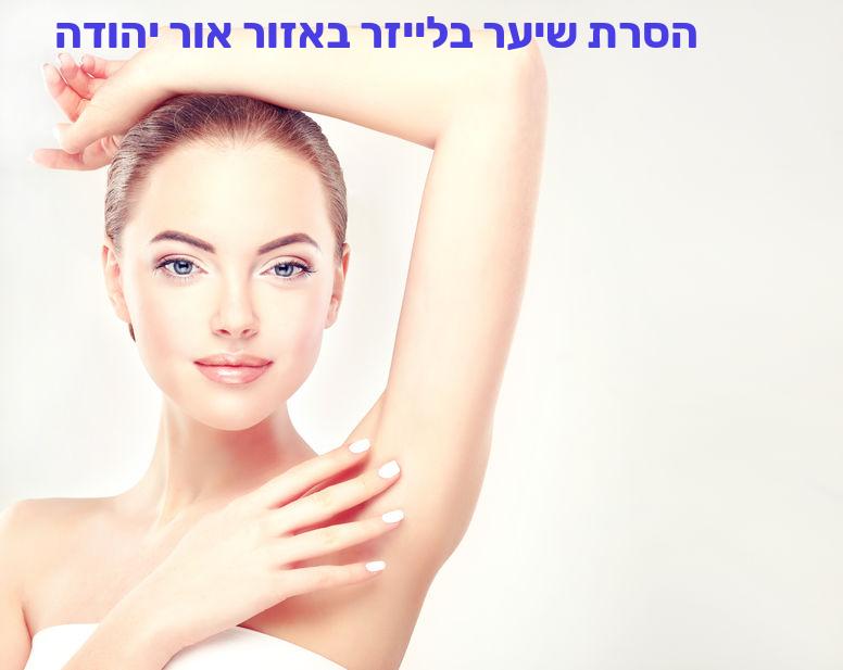 הסרת שיער בלייזר באזור אור יהודה