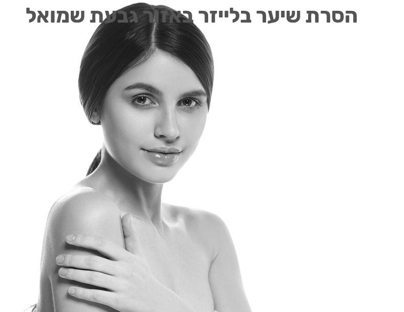 הסרת שיער בלייזר באזור גבעת שמואל