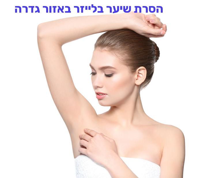 הסרת שיער בלייזר באזור גדרה