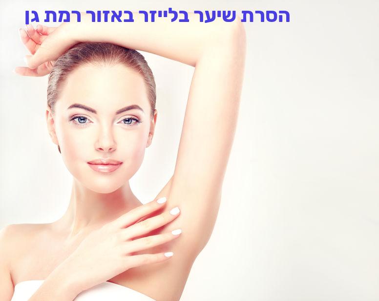 הסרת שיער בלייזר באזור רמת גן