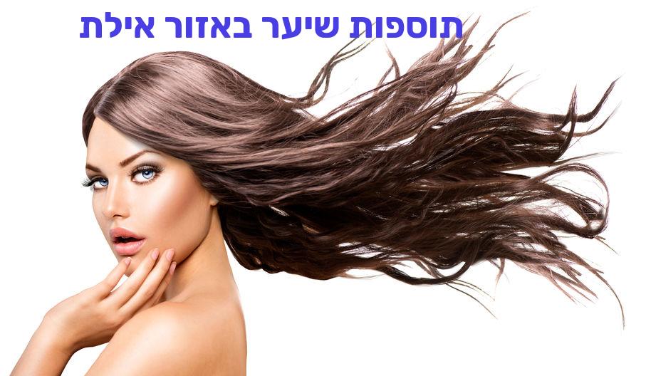 תוספות שיער באזור אילת