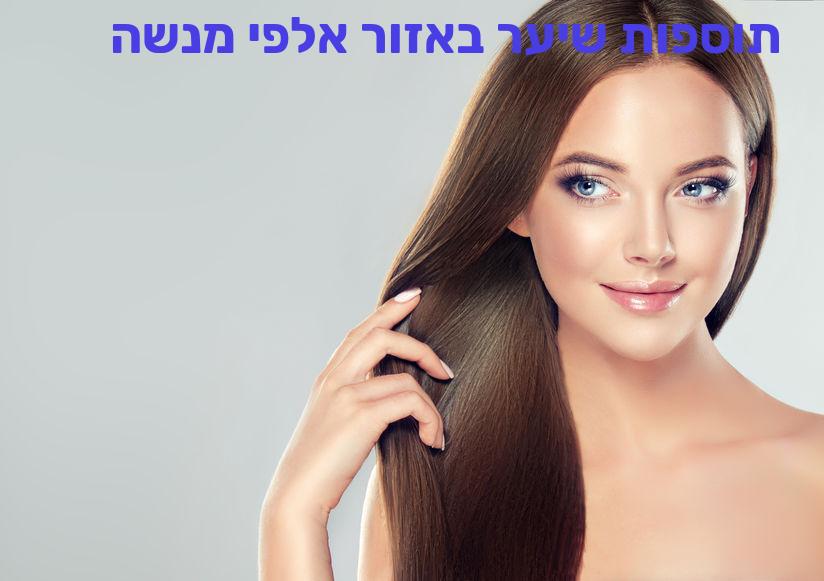 תוספות שיער באזור אלפי מנשה