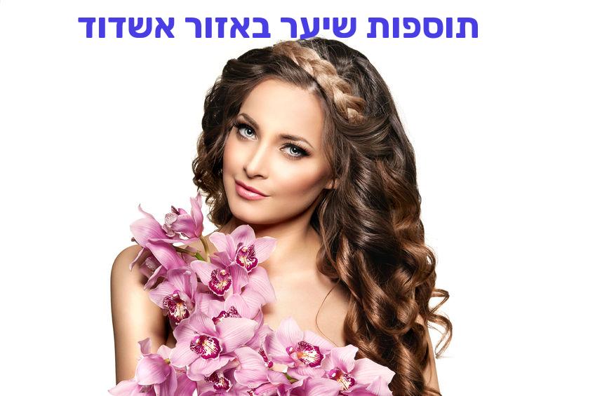תוספות שיער באזור אשדוד