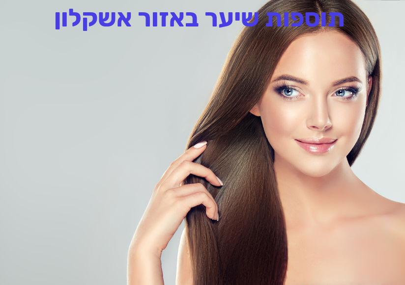 תוספות שיער באזור אשקלון