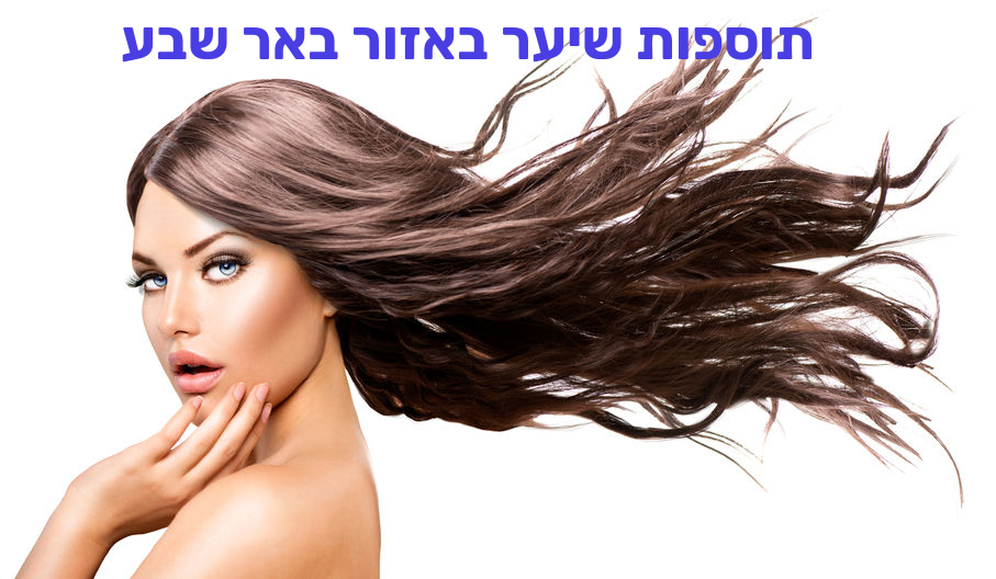 תוספות שיער באזור באר שבע