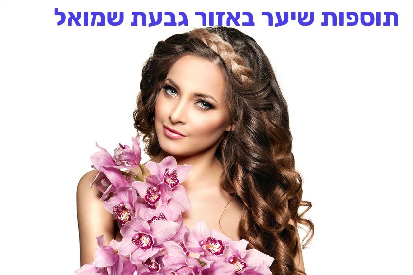 תוספות שיער באזור גבעת שמואל