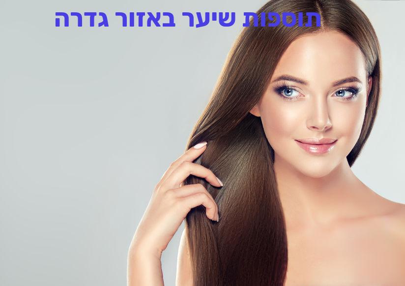 תוספות שיער באזור גדרה