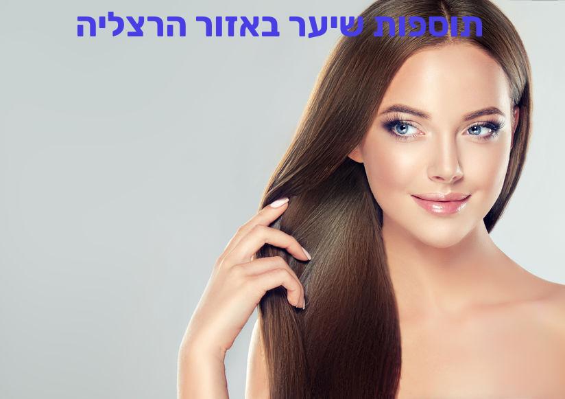 תוספות שיער באזור הרצליה