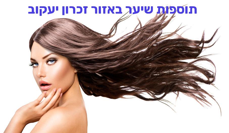 תוספות שיער באזור זכרון יעקוב