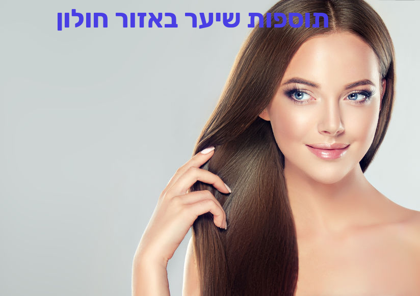 תוספות שיער באזור חולון