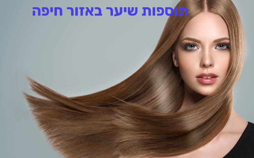 תוספות שיער באזור חיפה