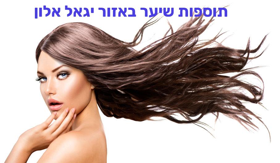 תוספות שיער באזור יגאל אלון