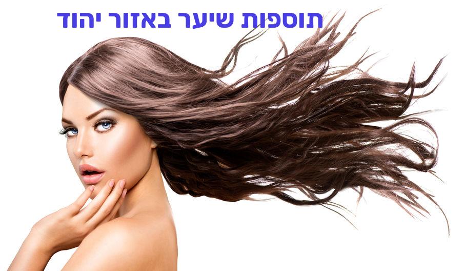 תוספות שיער באזור יהוד