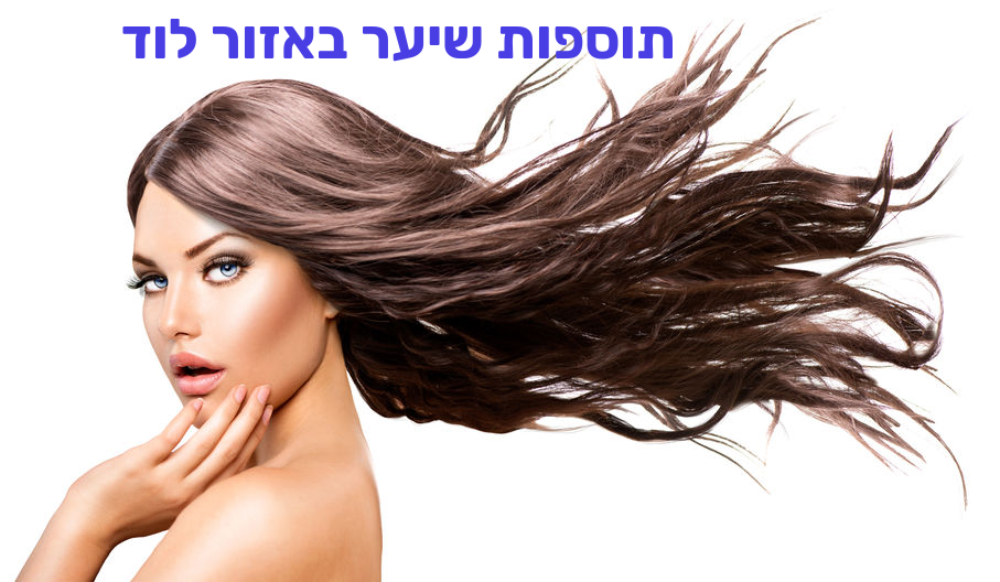 תוספות שיער באזור לוד
