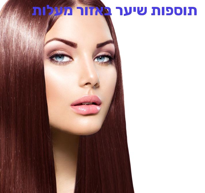 תוספות שיער באזור מעלות