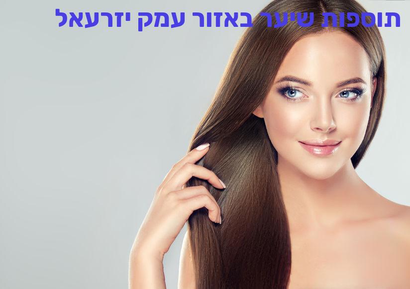 תוספות שיער באזור עמק יזרעאל