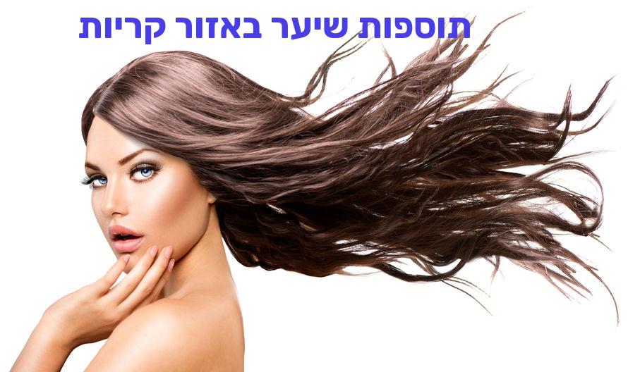 תוספות שיער באזור קריות