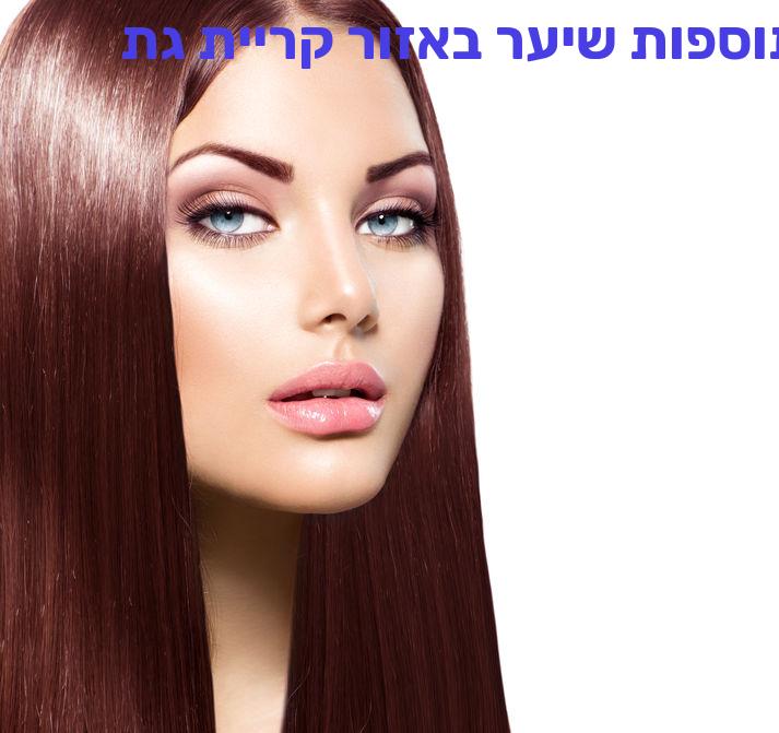תוספות שיער באזור קריית גת