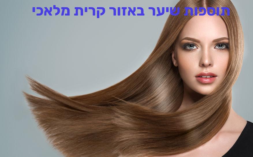 תוספות שיער באזור קרית מלאכי