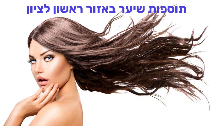 תוספות שיער באזור ראשון לציון