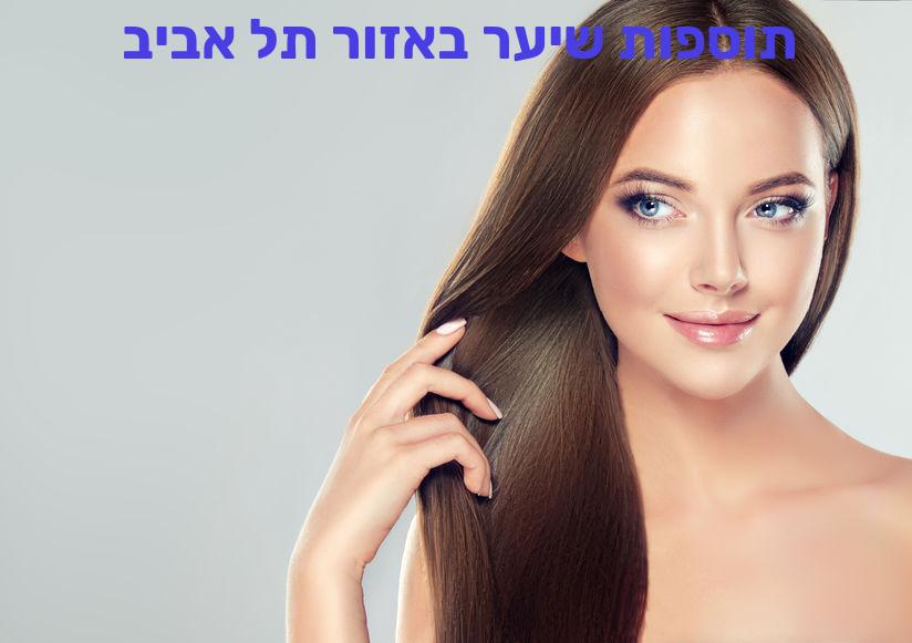 תוספות שיער באזור תל אביב