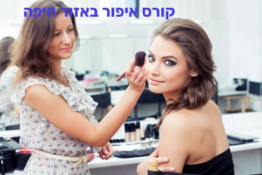 קורס איפור באזור חיפה