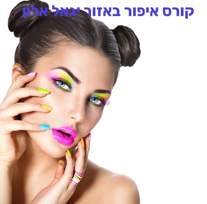 קורס איפור באזור יגאל אלון