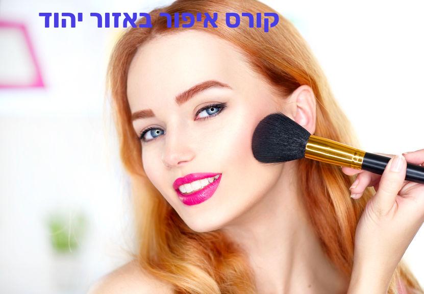 קורס איפור באזור יהוד