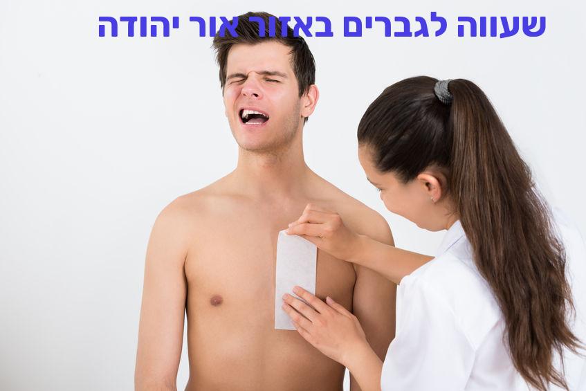 שעווה לגברים באור יהודה