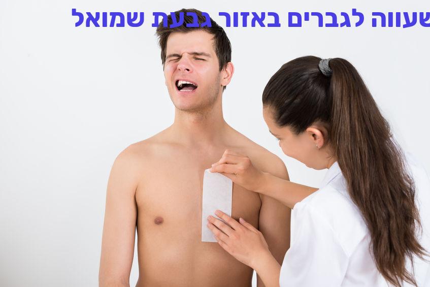 שעווה לגברים בגבעת שמואל