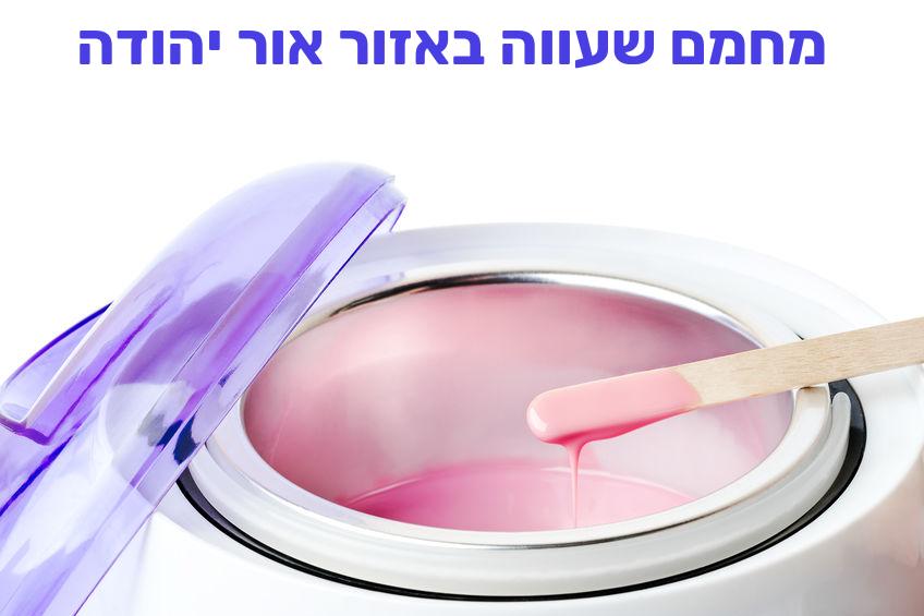 מחמם שעווה באזור אור יהודה