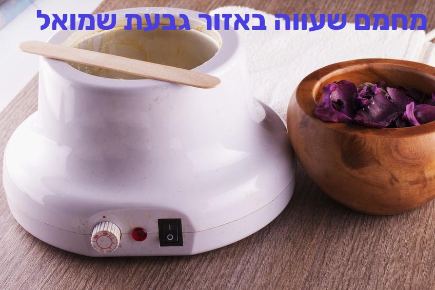 מחמם שעווה באזור גבעת שמואל