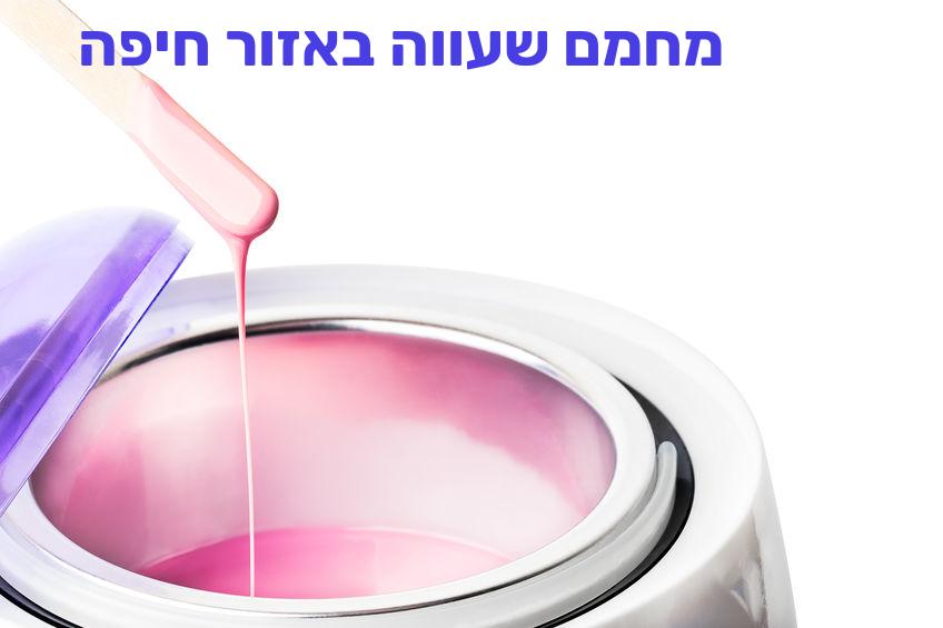 מחמם שעווה באזור חיפה
