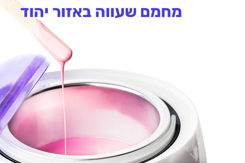 מחמם שעווה באזור יהוד