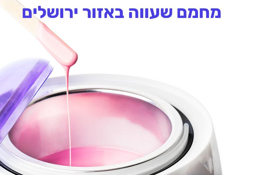 מחמם שעווה באזור ירושלים