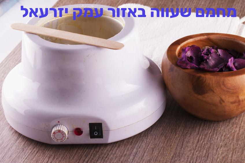 מחמם שעווה באזור עמק יזרעאל