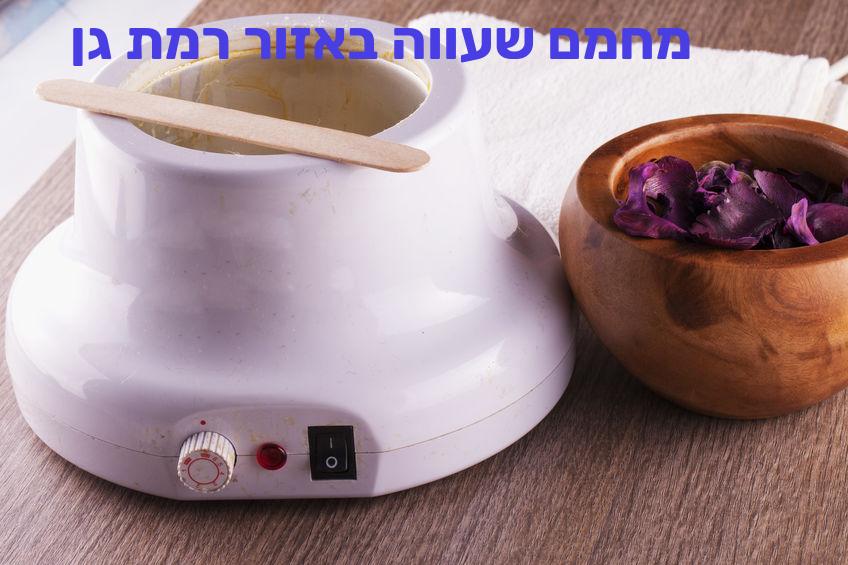 מחמם שעווה באזור רמת גן