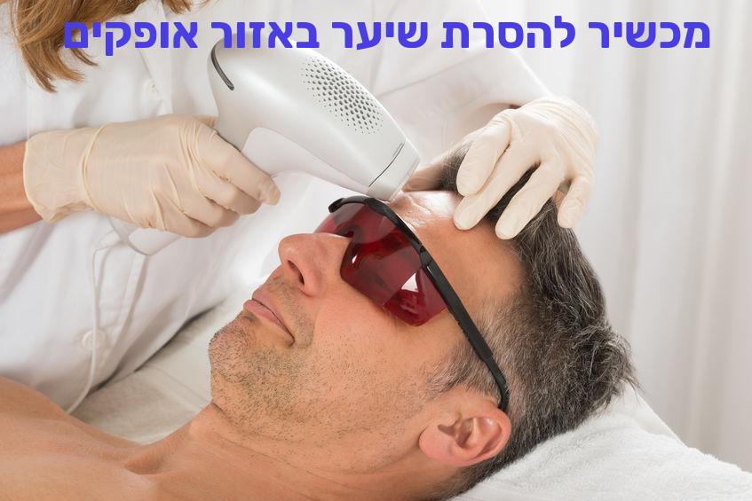 מכשיר להסרת שיער באזור אופקים