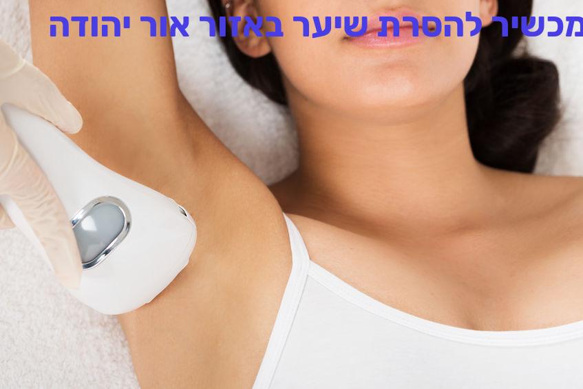 מכשיר להסרת שיער באזור אור יהודה